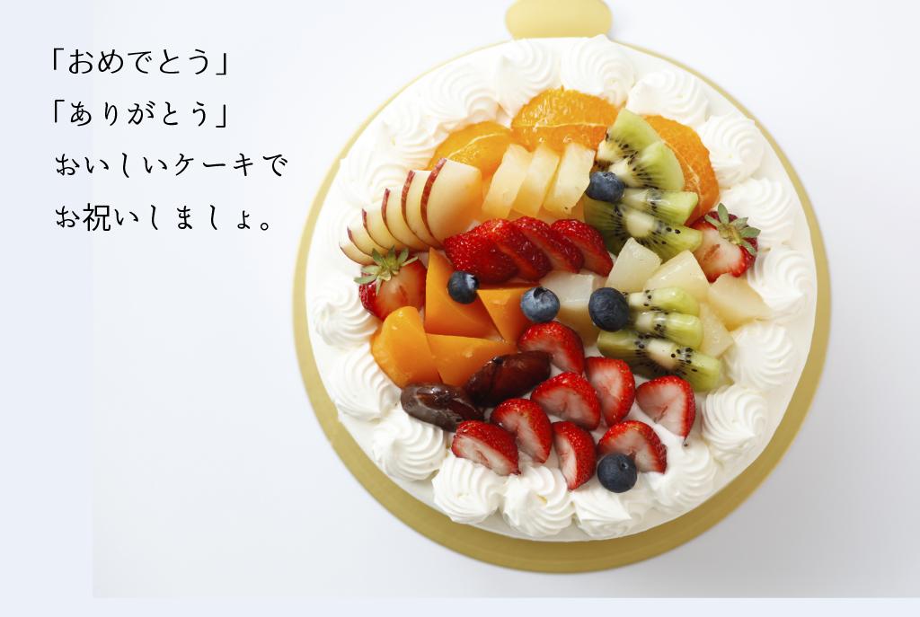 「おめでとう」 「ありがとう」 おいしいケーキで お祝いしましょ。